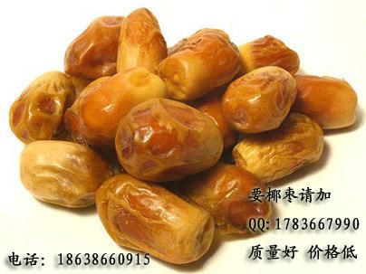 椰枣批发18638660915