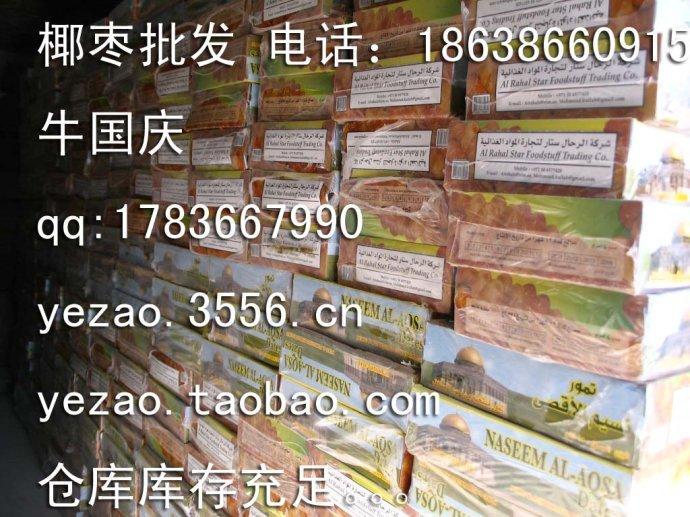 伊拉克椰枣批发18638660915